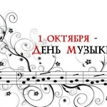 Международный день музыки в Саратове