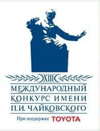XIII Международный конкурс им. Чайковского