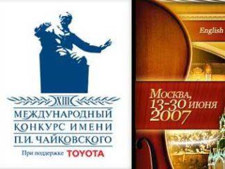XIII Международный конкурс имени П. И. Чайковского