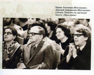 На премьере. Ирина Шостакович, Дмитрий Шостакович и Борис Тищенко