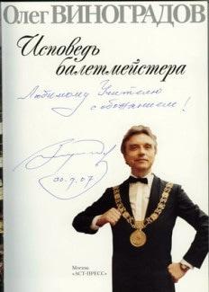 Титульный лист книги Олега Виноградова