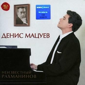 Неизвестные произведения Рахманинова впервые исполнил пианист Мацуев