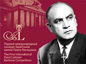 Международный конкурс баритонов имени Павла Лисициана