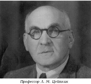 Лев Цейтлин