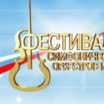 Фестиваль симфонических оркестров мира