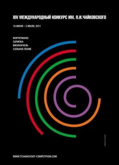 XIV Международный конкурс имени Чайковского