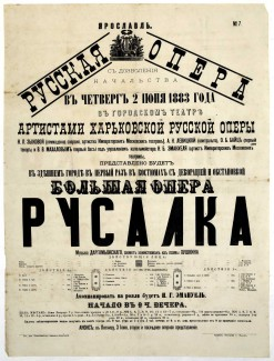 "Афиша оперы ""Русалка"", 1883 год"