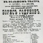 Афиша первого представлния оперы «Борис Годунов» в Большом театре. Москва, 1888 год