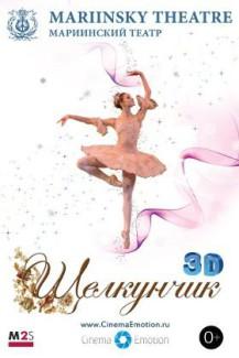 Трансляция балета в формате 3D