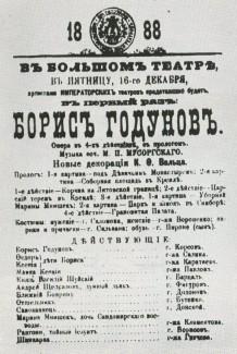"""Титульный лист партитуры """"Борис Годунов"""""""