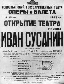 Афиша открытия Новосибирского театра