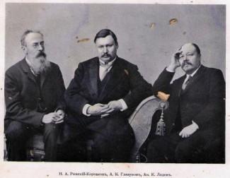 Н. Римский-Корсаков, А. Глазунов и А. Лядов