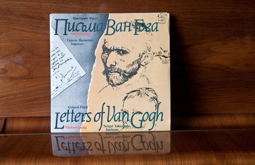 "CD ""Григорий Фрид. Письма Ван Гога"""