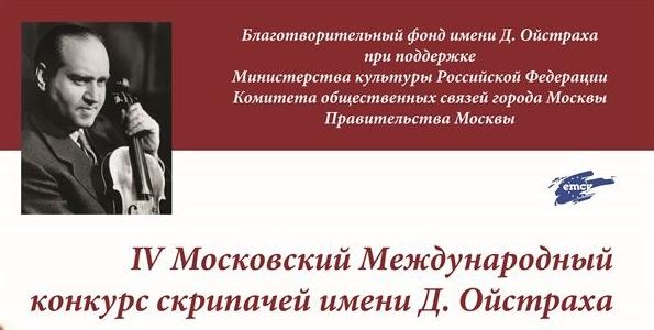 Московский Международный Конкурс скрипачей имени Давида Ойстраха