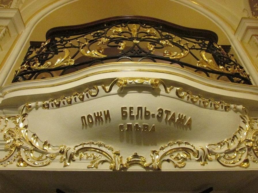 Лепнина в Одесском оперном театре