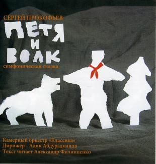 """Диск """"Петя и волк"""""""