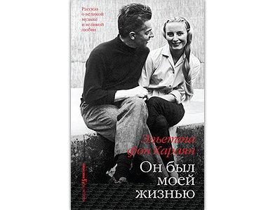 Мемуары Эльетты фон Караян