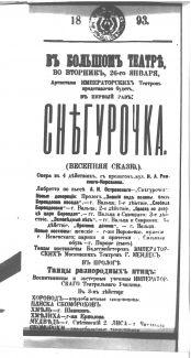 Афиша петербургской премьеры. Фото из архива Большого театра Беларуси