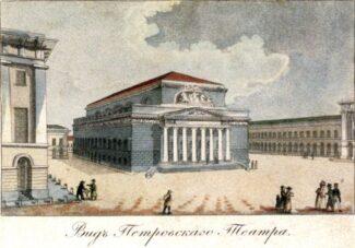 Большой Петровский театр, 1820-годы