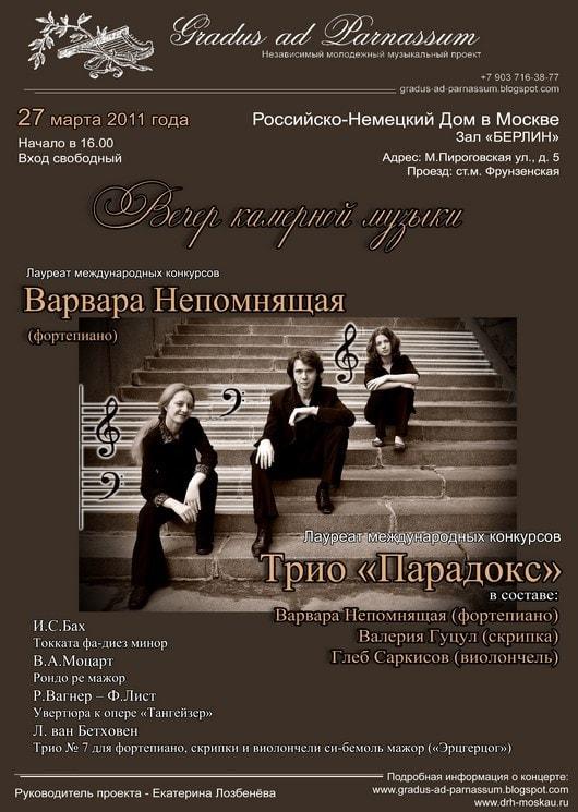 27 марта 2011 в Российско-Немецком Доме в Москве состоится вечер классической музыки Германии и Австрии