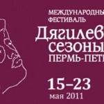 «Дягилевские сезоны» пройдут в Перми в пятый раз