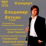 Концерт аспиранта Владимира Вяткина (гобой)