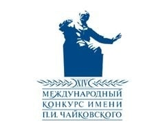 XIV конкурс имени Чайковского