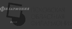 Псковская филармония