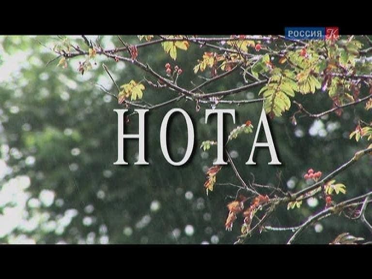 """Фильм Олега Дормана """"Нота"""""""