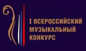 I Всероссийский музыкальный конкурс