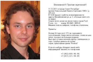 Никита Новосельский