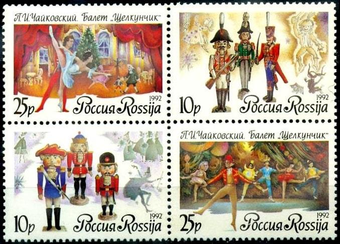Почтовые марки России 1992 года, изданные к столетию балета «Щелкунчик»