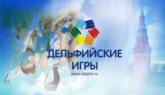 XI Всероссийские Дельфийские игры