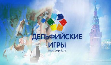 Всероссийские Дельфийские игры