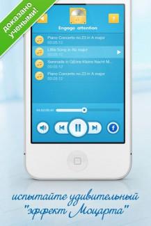Классическая музыка для детей на iPhone и iPad