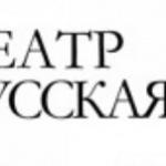 """Поможем театру """"Русская опера"""""""