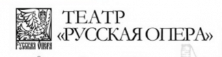 "Театр ""Русская опера"""