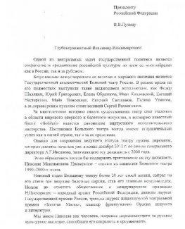 Письмо с просьбой назначить Николая Цискаридзе на должность директора Большого театра., 1 страница