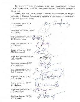 Письмо с просьбой назначить Николая Цискаридзе на должность директора Большого театра., 2 страница