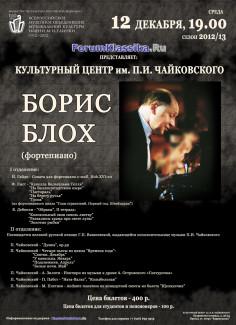 Борис Блох (фортепиано). 12 декабря 2012, Культурный центр П. И. Чайковского