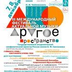 """""""Другое пространство"""" обсудят на пресс-конференции в зале Чайковского"""