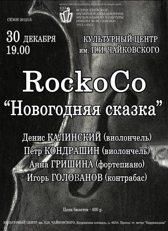 """Денис Калинский и RockoCo. """"Новогодняя сказка"""". 30 декабря 2012"""