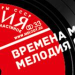CD-диск студии «Мелодия» победил в номининации «Историческая запись»