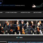 Появился новый сайт о Юрии Башмете