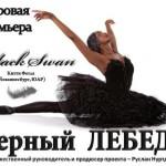 «Черный лебедь»: и опера, и балет