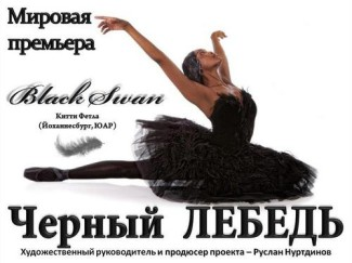 """Китти Фейтла в балете """"Черный лебедь"""""""