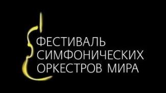 Фестиваль симфонических оркестров