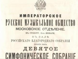 Приглашение от Русского музыкального общества