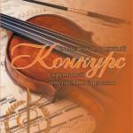 IX Международный конкурс скрипачей имени М. Г. Эрденко