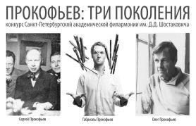 Петербургская Филармония объявляет Конкурс для слушателей